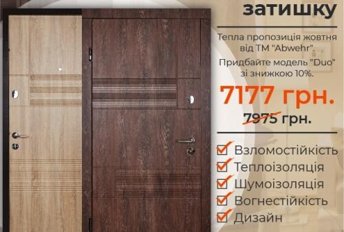 Вхідні сталеві двері DUO - створені для затишку