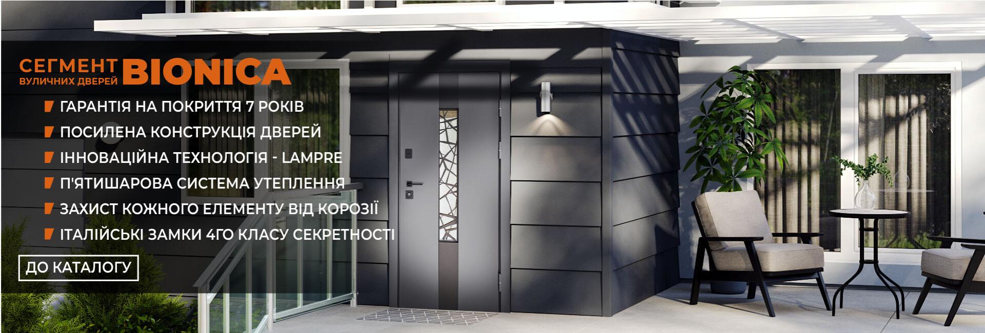 Сегмент вуличних дверей - BIONICA